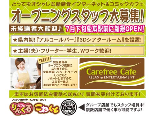 care free cafeの求人情報を見る