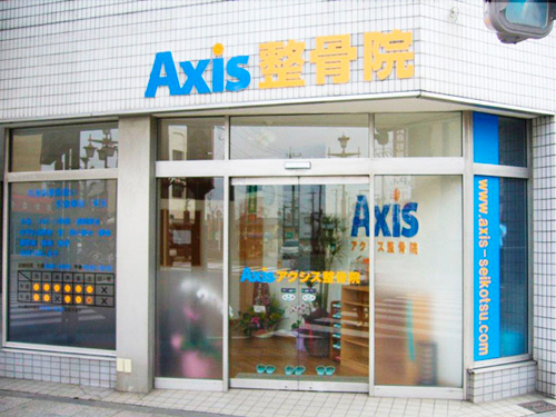 Axis整骨院の求人情報を見る