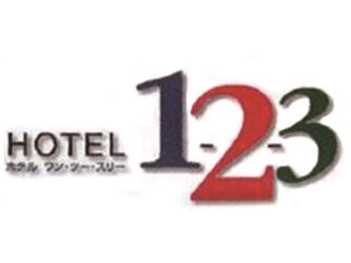 HOTEL123 甲府・信玄温泉の求人情報を見る