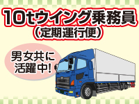 株式会社藤翔運輸の求人情報を見る