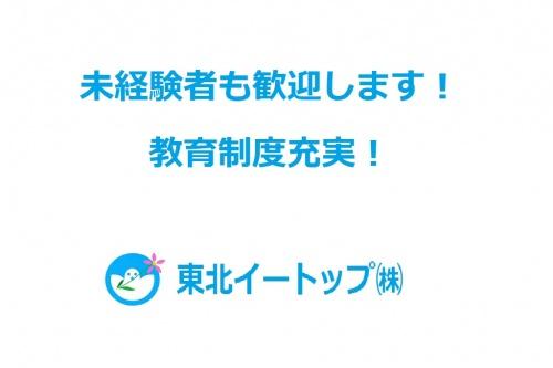 ☆★お休みがしっかり!イキイキ活躍!年間休日120日!!★☆