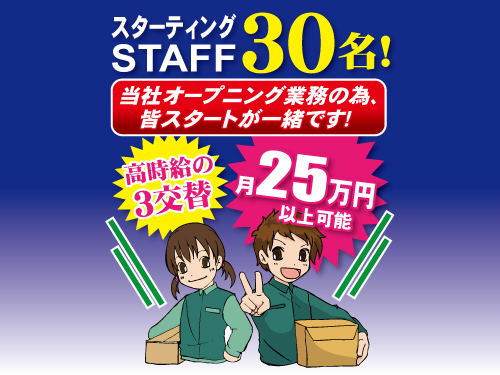 DREAM WORKSの求人情報を見る