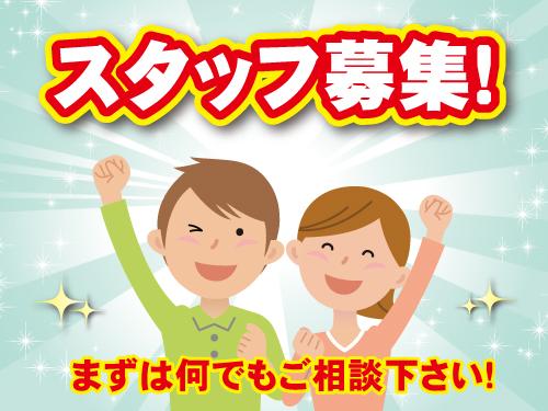 朝日新聞薬円台店の求人情報を見る