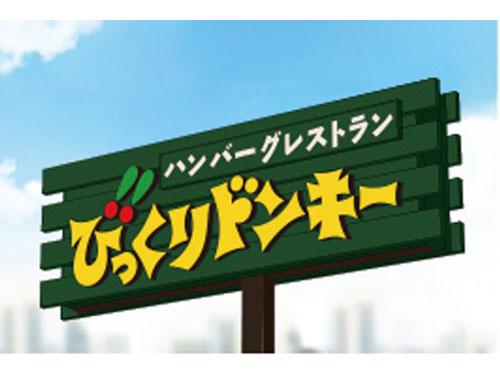 びっくりドンキー熊谷店の求人情報を見る