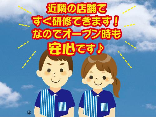 ローソン北長野駅前店の求人情報を見る