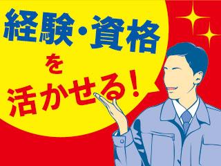 株式会社 平山 山梨支店の求人情報を見る