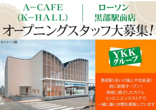 A-CAFE(K-HALL)の求人情報を見る