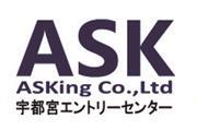 会社ロゴ・株式会社アスキングの求人情報