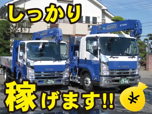 株式会社篠崎建運 茨城営業所の求人情報を見る