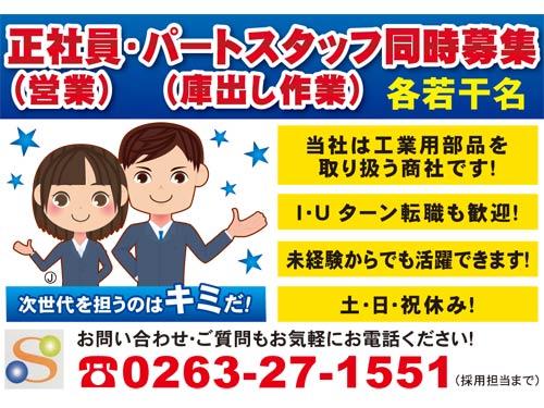 ㈱松本新栄商会の求人情報を見る