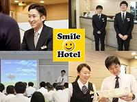スマイルホテル松本の求人情報を見る