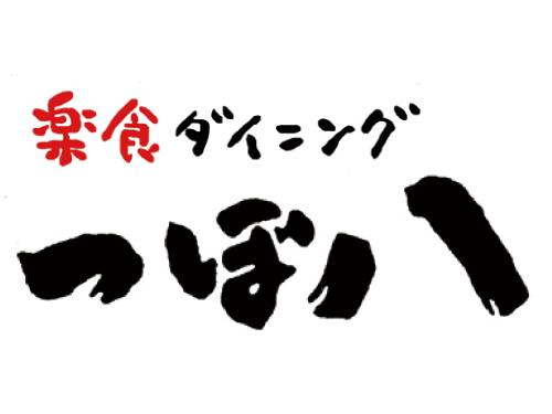 つぼ八 昭和バイパス店の求人情報を見る