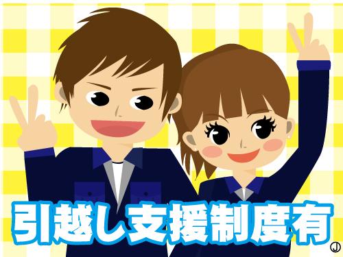 株式会社三共梱包 埼玉事業所の求人情報を見る