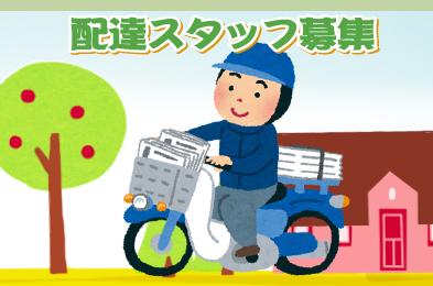 京都新聞【西小倉販売所】の求人情報を見る