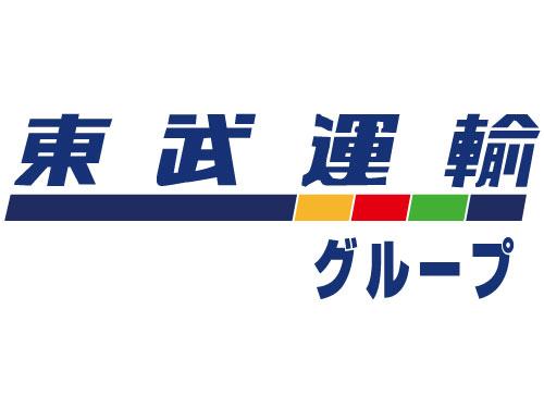東武物流サービス株式会社 行田事業所の求人情報を見る