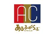 会社ロゴ・アルファクラブ東北㈱ 盛岡北事業所の求人情報