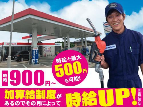 國際油化株式会社オブリステーション茨城東SSの求人情報を見る