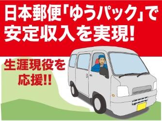 株式会社京都成和運送 の求人情報を見る