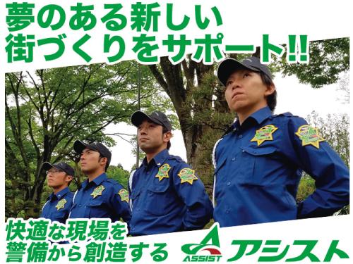 アシスト株式会社 福島支店/本社の求人情報を見る