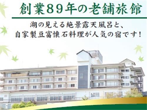 株式会社 猿ヶ京ホテルの求人情報を見る