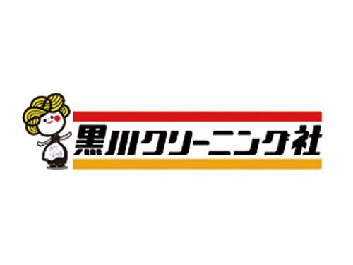 黒川クリーニング社の求人情報を見る