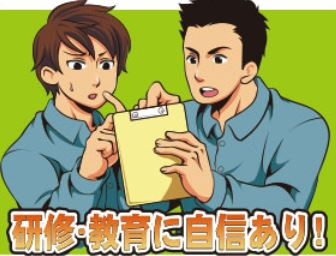 株式会社平山富士宮支店の求人情報を見る