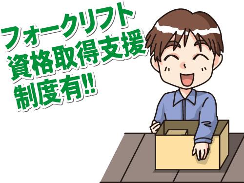 株式会社ロジコム 藤沢営業所の求人情報を見る