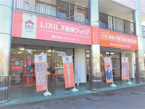 LIXIL不動産ショップ(株式会社プライムホーム)の求人情報を見る