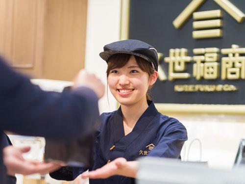 久世福商店 イオンモール甲府昭和店の求人情報を見る
