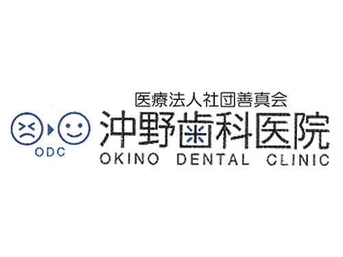 沖野歯科医院の求人情報を見る