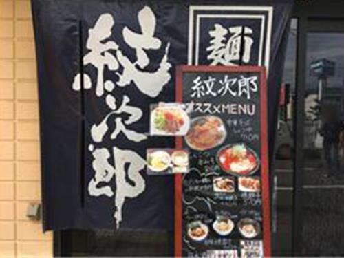 麺道楽 紋次郎の求人情報を見る