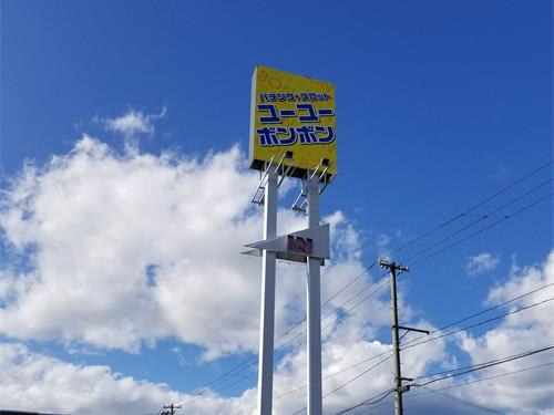ユーユーボンボン黒川店の求人情報を見る