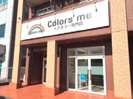 ヘアカラー専門店Colors meの求人情報を見る