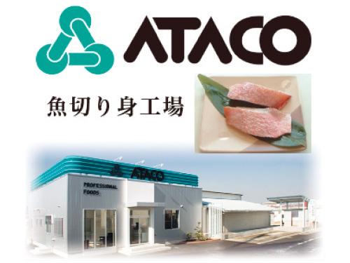 株式会社ATACO 那須工場の求人情報を見る