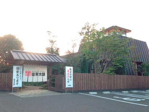 家族レストラン 坂東太郎 石岡総本店の求人情報を見る