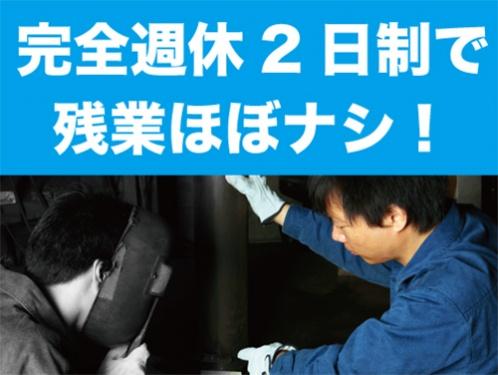 有限会社山田工業の求人情報を見る