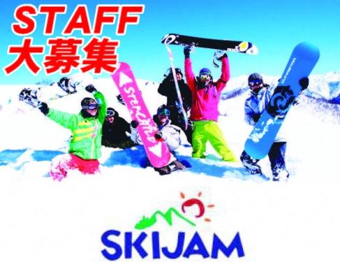 スキージャム勝山の求人情報を見る