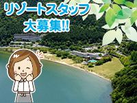 休暇村近江八幡の求人情報を見る