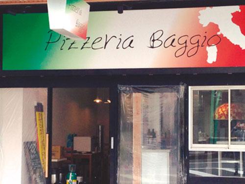 ピッツェリア バッジョの求人情報を見る