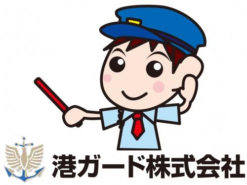 港ガード株式会社 四日市営業所の求人情報を見る