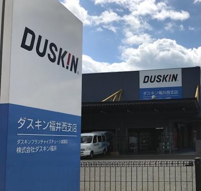 ダスキン福井西支店の求人情報を見る