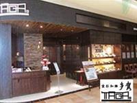 食彩和膳 TAGA(多賀) 前潟イオン店の求人情報を見る