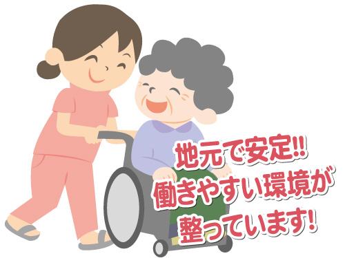 医療法人社団 村田会 介護老人保健施設 ケアパーク茅ヶ崎の求人情報を見る
