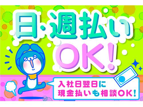 日研トータルソーシング株式会社 長岡事業所 57118032の求人情報を見る