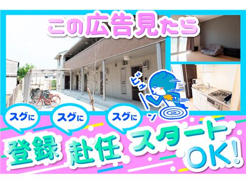 日研トータルソーシング株式会社 山形事務所 57118032の求人情報を見る