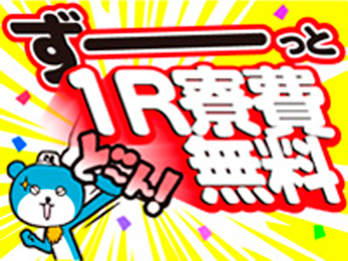 日研トータルソーシング株式会社 盛岡事務所 57118032の求人情報を見る