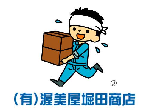 有限会社 渥美屋堀田商店の求人情報を見る