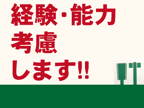 ココがおススメポイント!!