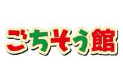 会社ロゴ・ごちそう館 原ノ町店の求人情報