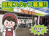 中日本ハイウェイ・リテール名古屋株式会社の求人情報を見る